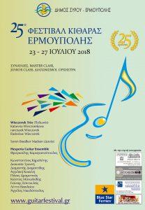 2018 – 25th Festival