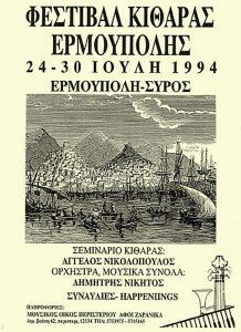 1994 – 1st festival
