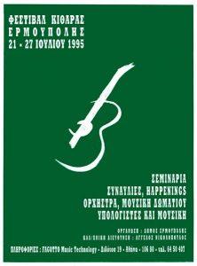 1995 – 2nd festival