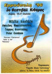 1996 – 3rd festival