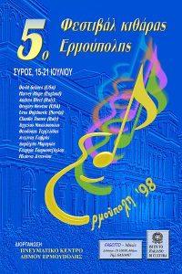 1998 – 5th festival