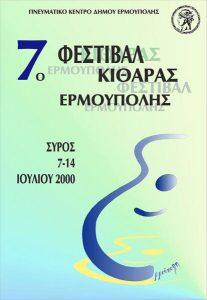 2000 – 7th festival
