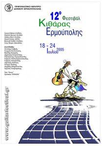 2005 – 12th festival