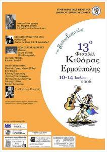 2006 – 13th Festival