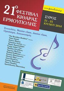 2014 – 21st Festival