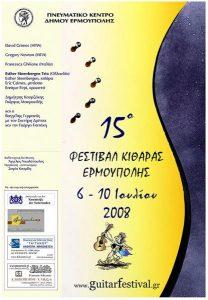 2008 – 15th festival